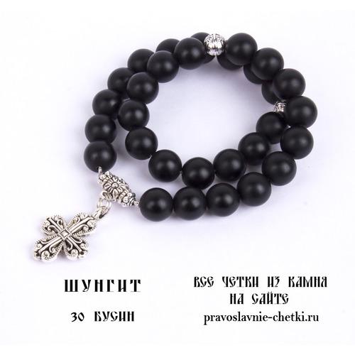Православные четки из Шунгита на 30 зерен (с крестом) d=10 (фото, вид 1)