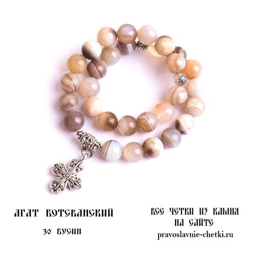 Православные четки из Агата Ботсванского на 30 зерен (с крестом) d=10 (фото, вид 1)
