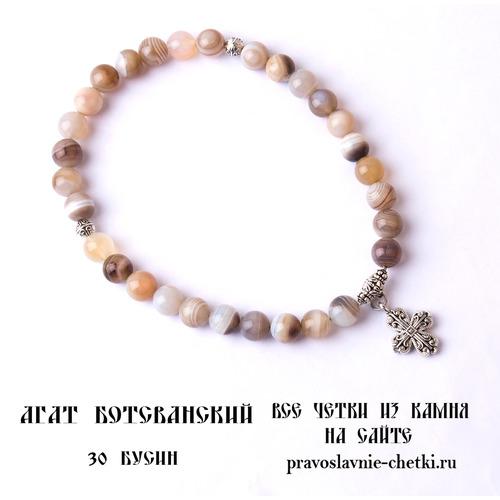 Православные четки из Агата Ботсванского на 30 зерен (с крестом) d=10 (фото, вид 2)