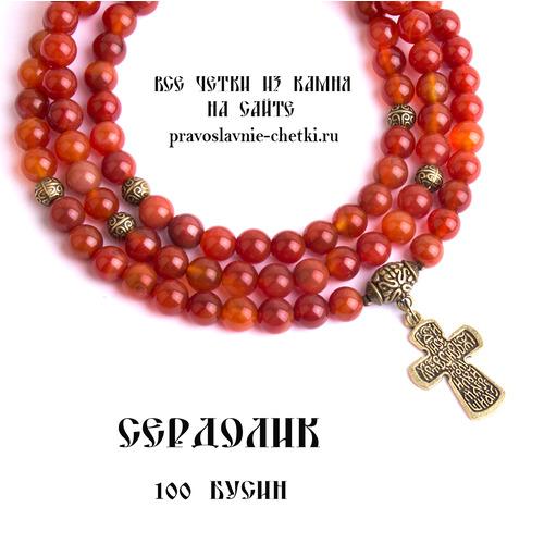 Православные четки из Сердолика на 100 зерен (с крестом) (фото, вид 2)