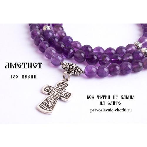 Православные четки из Аметиста на 100 зерен (с крестом) (фото, вид 3)