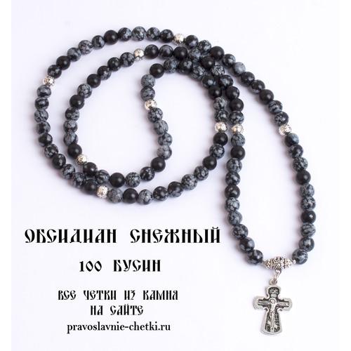 Православные четки из Обсидиана Снежного на 100 зерен (с крестом) (фото, вид 1)