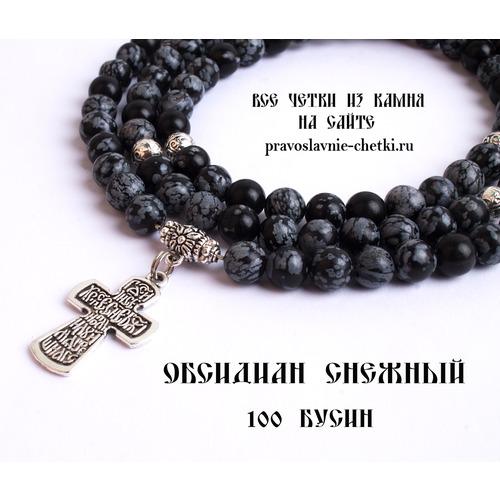 Православные четки из Обсидиана Снежного на 100 зерен (с крестом) (фото, вид 2)