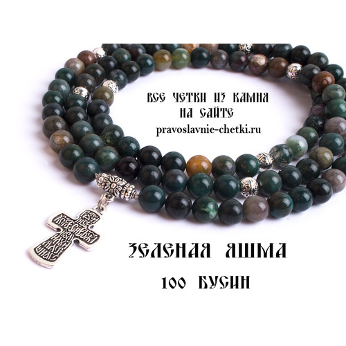 Православные четки из Яшмы Зеленой на 100 зерен (с крестом) (фото, вид 2)
