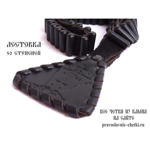 Лестовка на 50 ступеней (черно-коричневая) (фото, вид 1)