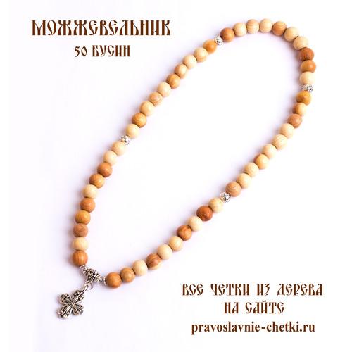 Православные четки из можжевельника на 50 бусин (с крестом) (фото, вид 1)