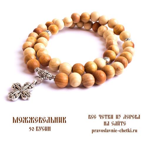Православные четки из можжевельника на 50 бусин (с крестом) (фото, вид 2)