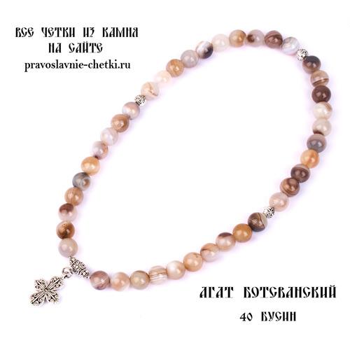 Православные четки из Агата Ботсванского на 40 зерен (с крестом) d=10 (фото, вид 1)