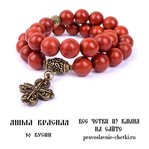 Православные четки из Яшмы Красной на 30 зерен (с крестом) (фото, вид 1)