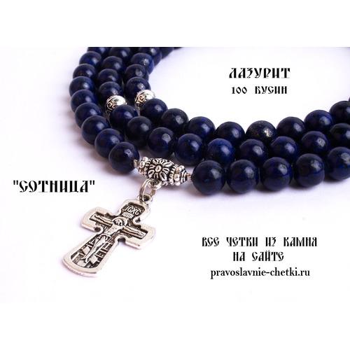 Православные четки из Лазурита на 100 зерен (с крестом) (фото, вид 1)