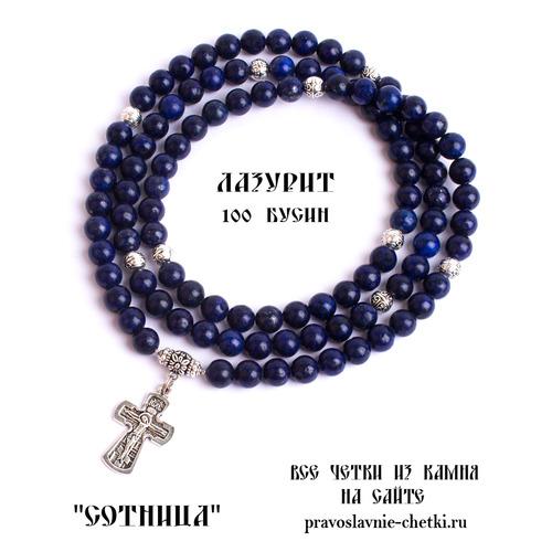 Православные четки из Лазурита на 100 зерен (с крестом) (фото, вид 2)