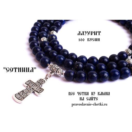 Православные четки из Лазурита на 100 зерен (с крестом) (фото, вид 3)