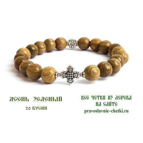Православные четки из Ясеня зеленого на 20 бусин (круг) (фото, вид 1)