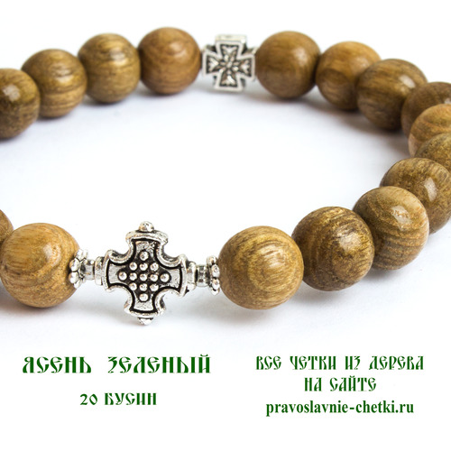 Православные четки из Ясеня зеленого на 20 бусин (круг) (фото, вид 2)