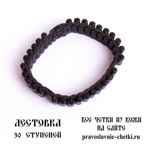 Лестовка на 30 ступеней (черно-коричневая) (фото, вид 1)