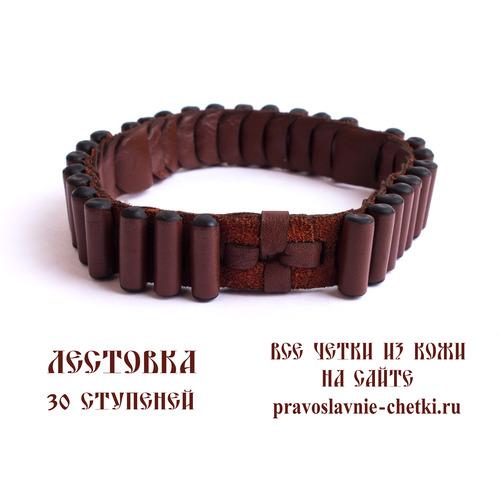 Лестовка на 30 ступеней (коричневая) (фото, вид 1)