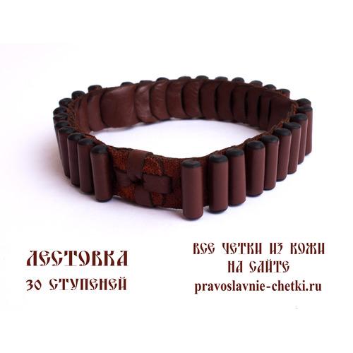 Лестовка на 30 ступеней (коричневая) (фото, вид 2)