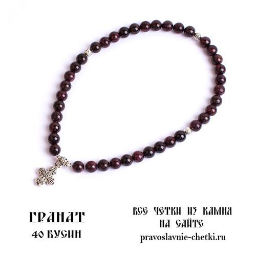 Православные четки из Граната на 40 зерен (с крестом) d=10 (фото, вид 2)