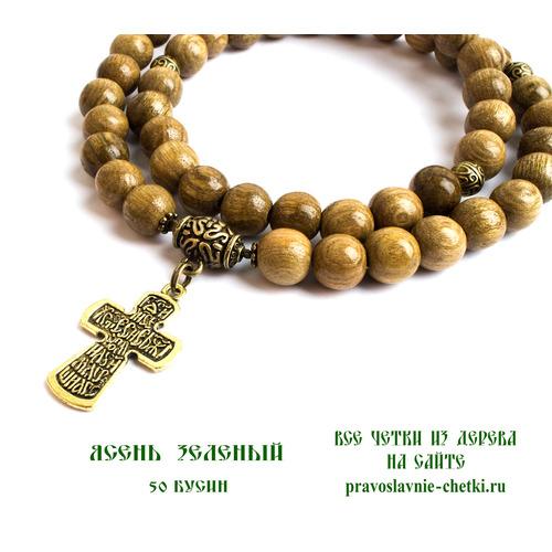 Православные четки из Ясеня зеленого на 50 бусин (крест) (фото, вид 1)