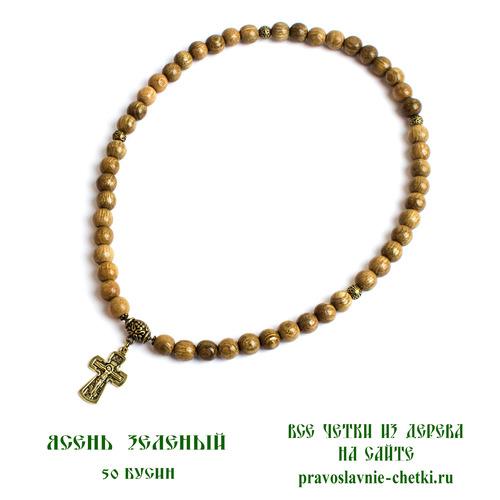Православные четки из Ясеня зеленого на 50 бусин (крест) (фото, вид 2)