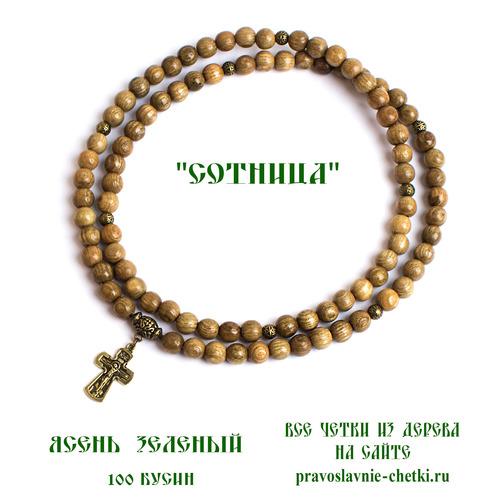 Православные четки из Ясеня зеленого на 100 бусин (с крестом)) (фото, вид 1)