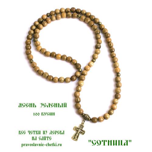 Православные четки из Ясеня зеленого на 100 бусин (с крестом)) (фото, вид 2)