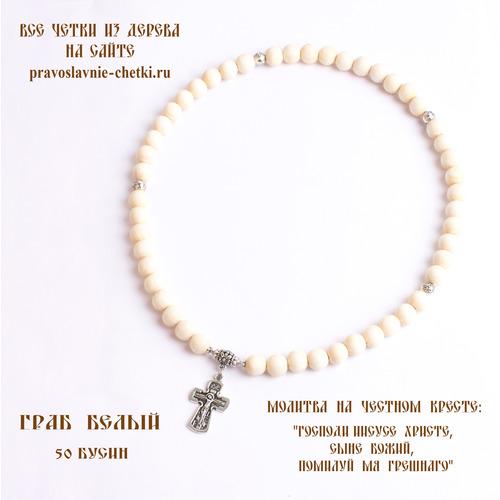Православные четки из Граба белого на 50 бусин, с крестом (фото, вид 2)