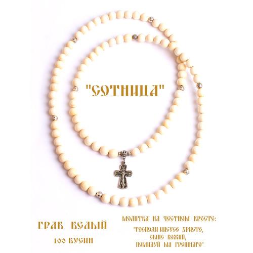 Православные четки из Граба белого на 100 бусин, с крестом (фото, вид 1)