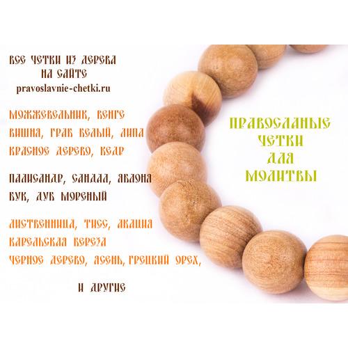 Православные четки из можжевельника на 20 бусин (d:12 мм.) (фото, вид 1)
