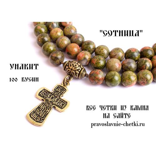 Православные четки из Унакита на 100 зерен (с крестом) (фото, вид 1)