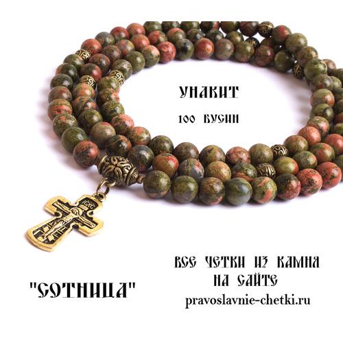 Православные четки из Унакита на 100 зерен (с крестом) (фото, вид 3)