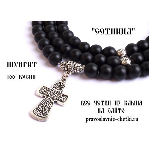 Православные четки из Шунгита на 100 зерен (с крестом) (фото, вид 1)