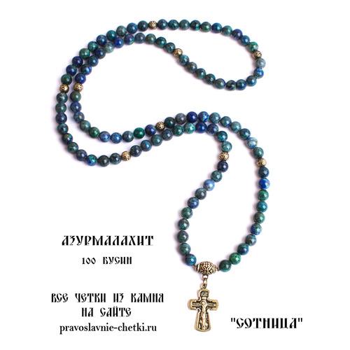 Православные четки из Азурмалахита на 100 зерен (с крестом) (фото, вид 1)