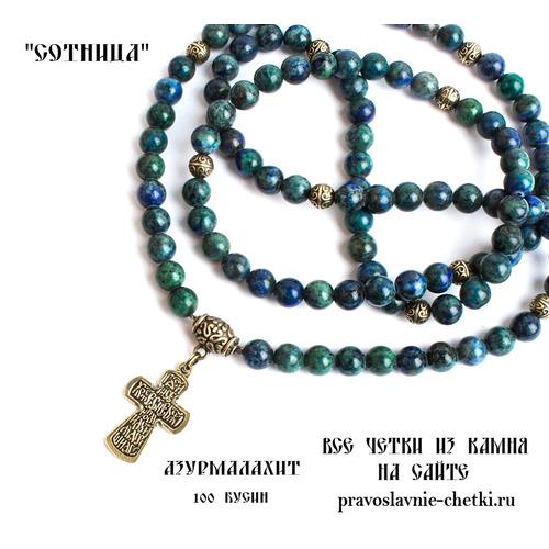 Православные четки из Азурмалахита на 100 зерен (с крестом) (фото, вид 2)