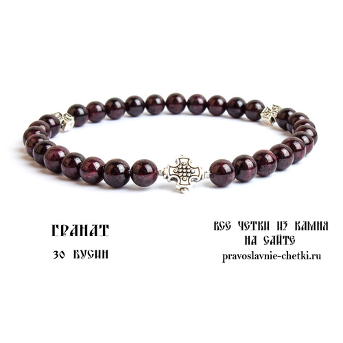 Православные четки из Граната на 30 зерен, 8-9мм. (круг) (фото, вид 1)