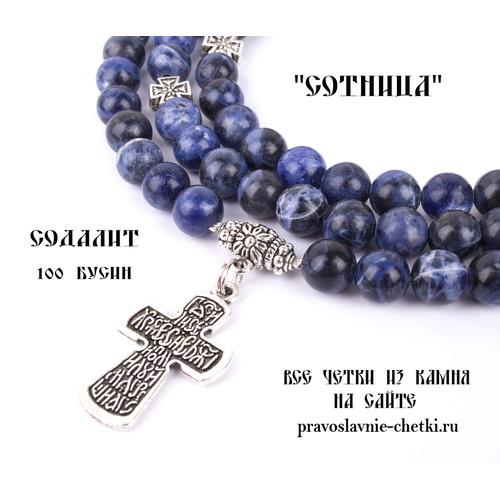 Православные четки из Содалита на 100 зерен (с крестом) (фото, вид 2)