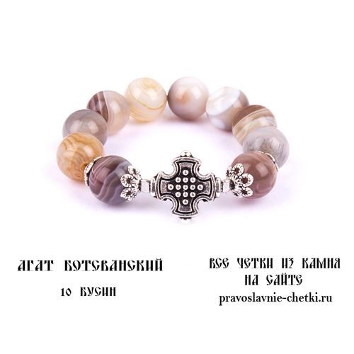 Православные четки из Агата Ботсванского на 10 зерен (перстные) (фото, вид 1)