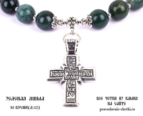 Православные четки из Яшмы Зеленой на 30 зерен ( D: 12 мм.) (фото, вид 4)