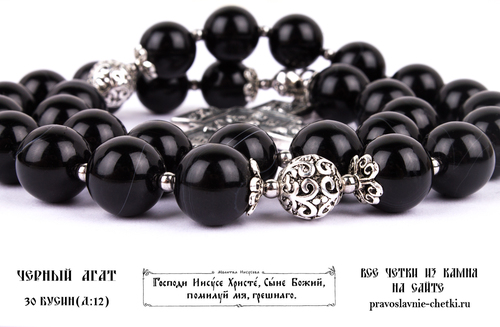 Православные четки из Агата Черного на 30 зерен ( D: 12 мм.) (фото, вид 3)