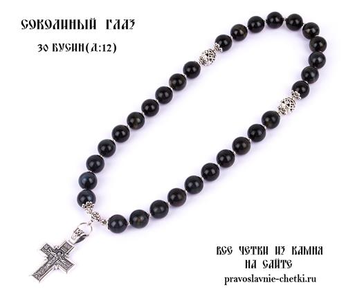 Православные четки из Соколиного Глаза на 30 зерен ( D: 12 мм.) (фото, вид 2)