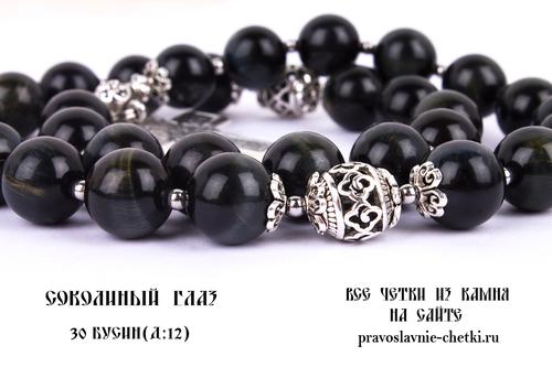 Православные четки из Соколиного Глаза на 30 зерен ( D: 12 мм.) (фото, вид 3)