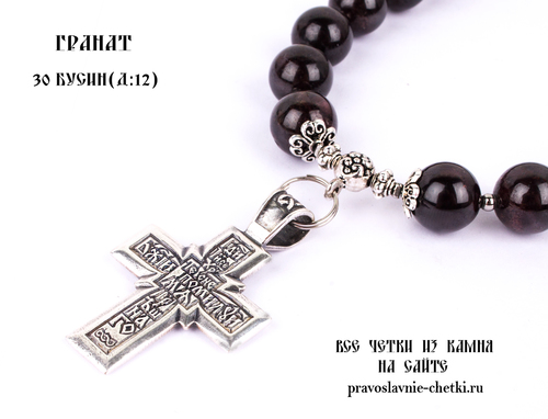 Православные четки из Граната на 30 зерен ( D: 12 мм.) (фото, вид 3)