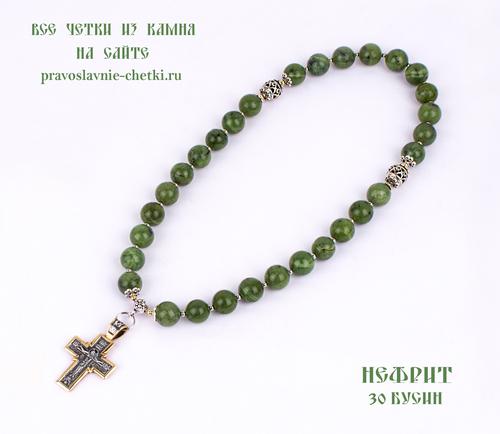 Православные четки из Нефрита на 30 зерен (крестом) 12 мм. (фото, вид 1)