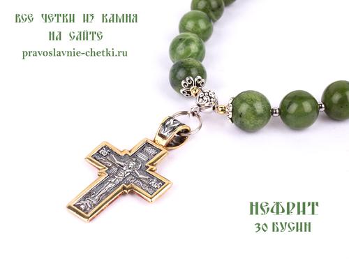 Православные четки из Нефрита на 30 зерен (крестом) 12 мм. (фото, вид 2)