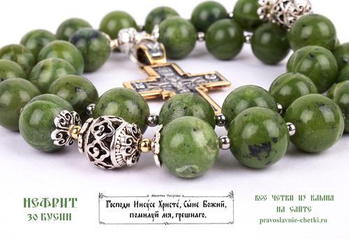 Православные четки из Нефрита на 30 зерен (крестом) 12 мм. (фото, вид 5)
