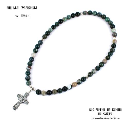 Православные четки из Яшмы Зеленой на 50 зерен (с крестом) d=10 (фото, вид 1)