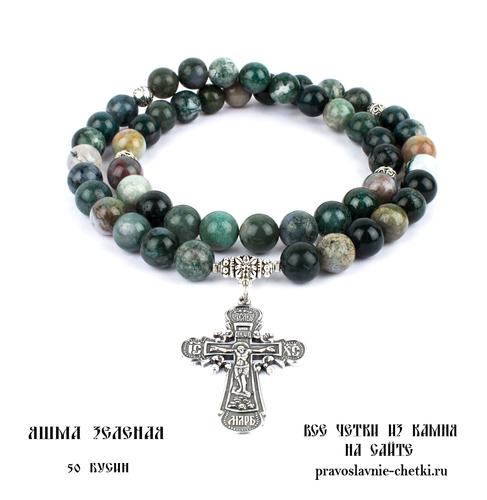 Православные четки из Яшмы Зеленой на 50 зерен (с крестом) d=10 (фото, вид 2)