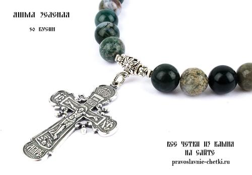 Православные четки из Яшмы Зеленой на 50 зерен (с крестом) d=10 (фото, вид 3)