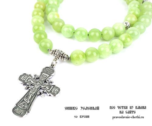 Православные четки из Оникса Зеленого на 50 зерен (с крестом) d=10 (фото, вид 1)
