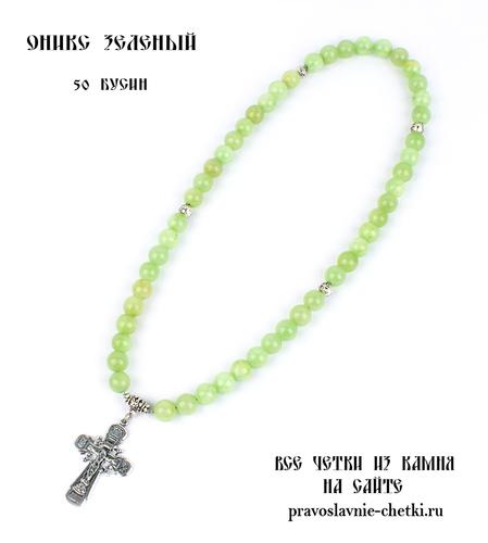 Православные четки из Оникса Зеленого на 50 зерен (с крестом) d=10 (фото, вид 2)
